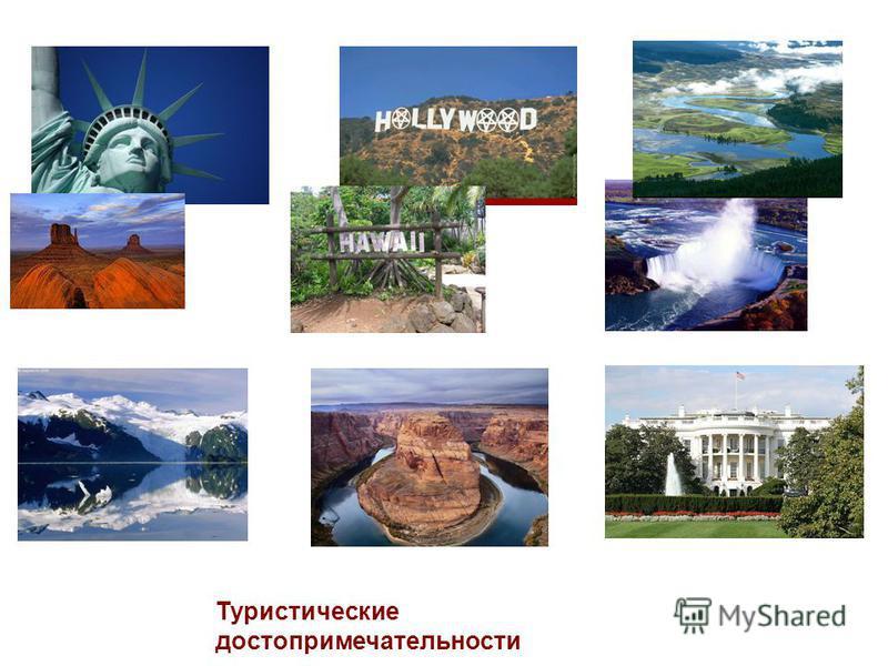 Туристические достопримечательности