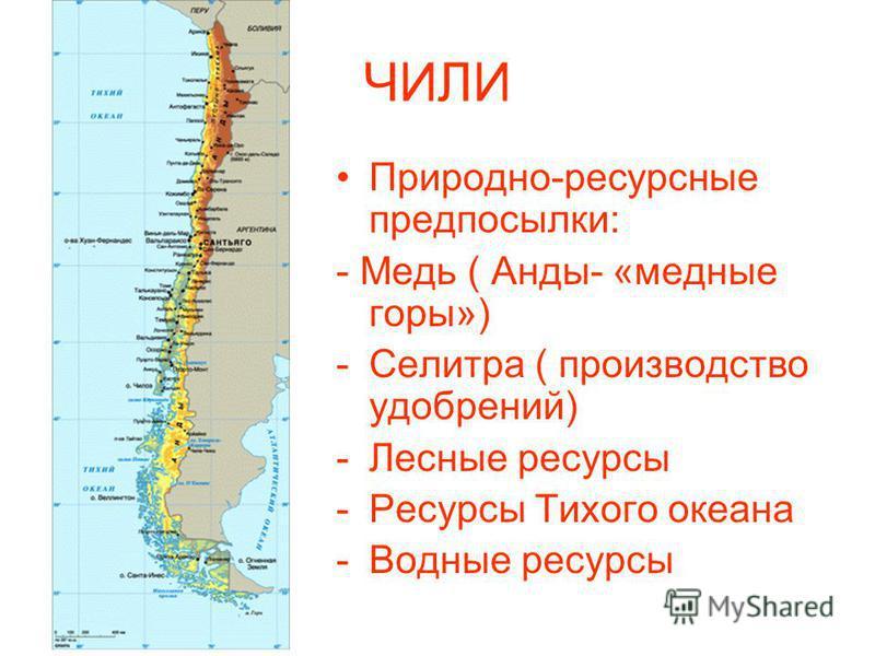 ЧИЛИ Природно-ресурсные предпосылки: - Медь ( Анды- «медные горы») -Селитра ( производство удобрений) -Лесные ресурсы -Ресурсы Тихого океана -Водные ресурсы