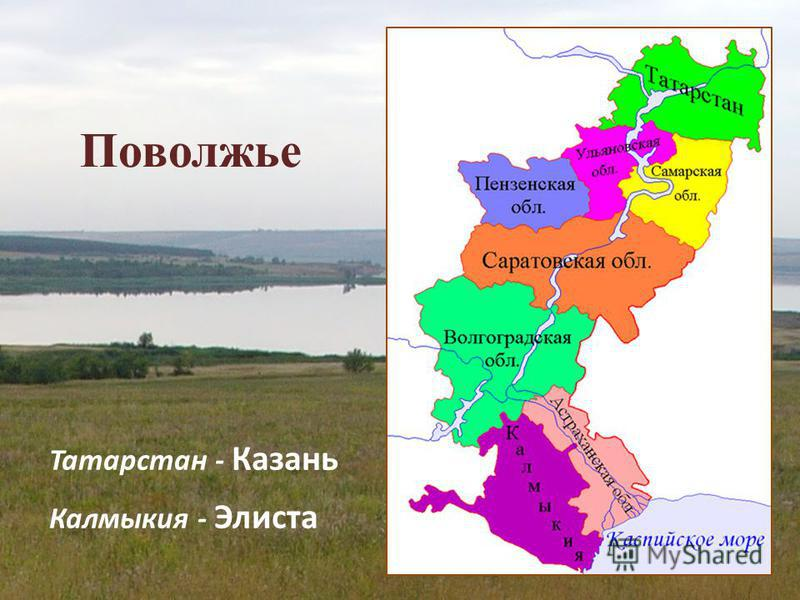 Поволжье Татарстан - Казань Калмыкия - Элиста