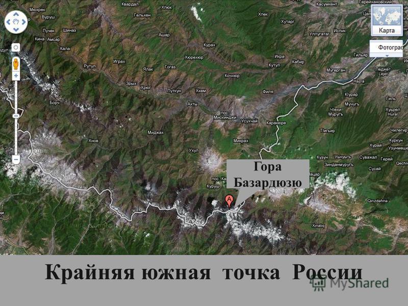 Крайняя южная точка России Гора Базардюзю