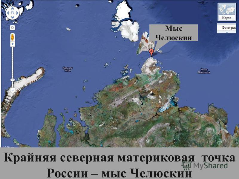 Крайняя северная материковая точка России – мыс Челюскин Мыс Челюскин