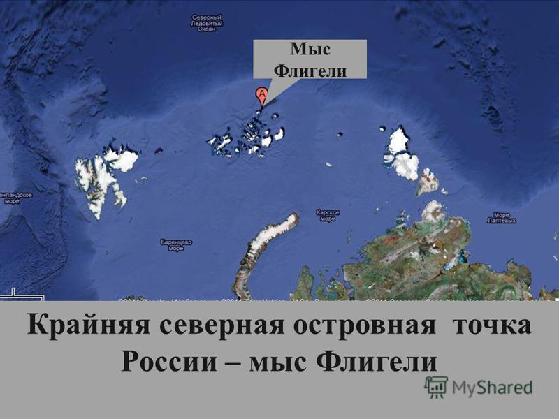 Крайняя северная островная точка России – мыс Флигели Мыс Флигели