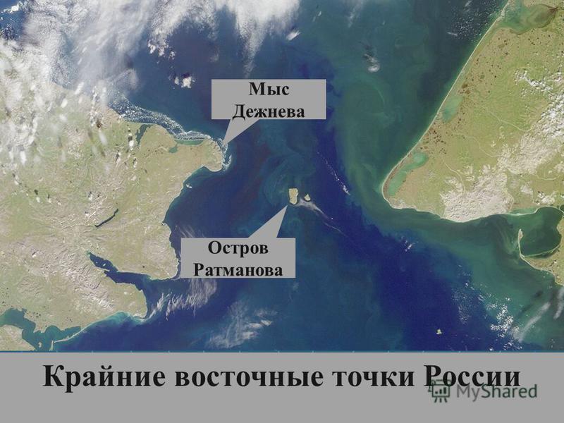 Мыс Дежнева Остров Ратманова Крайние восточные точки России