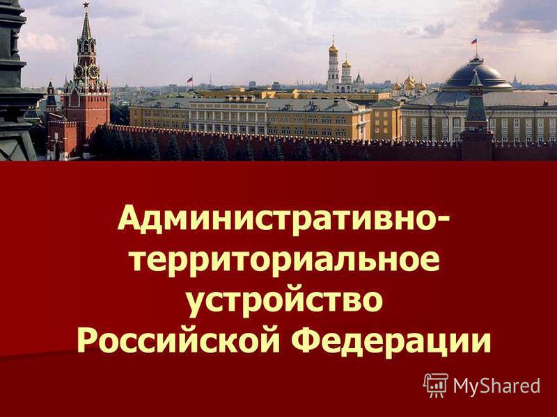Административно- территориальное устройство Российской Федерации