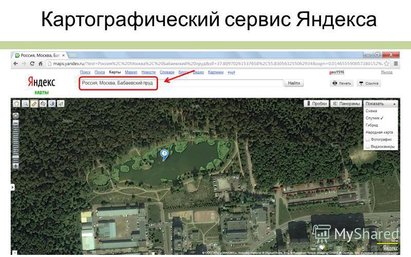 Картографический сервис Яндекса