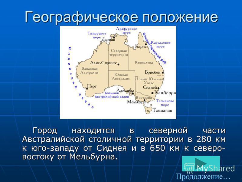 Географическое положение Город находится в северной части Австралийской столичной территории в 280 км к юго-западу от Сиднея и в 650 км к северо- востоку от Мельбурна. Город находится в северной части Австралийской столичной территории в 280 км к юго
