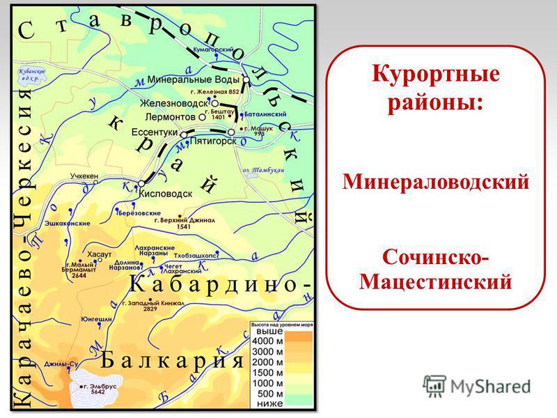 Курортные районы: Минераловодский Сочинско- Мацестинский