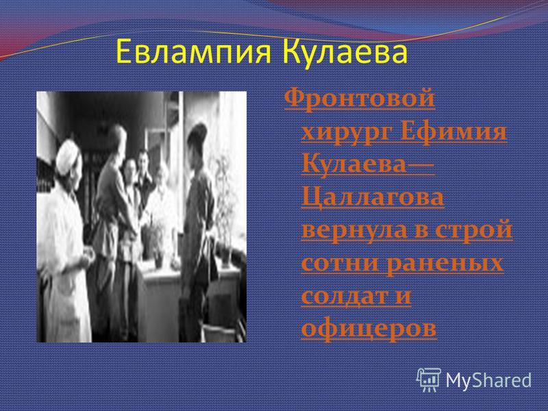 Евлампия Кулаева Фронтовой хирург Ефимия Кулаева Цаллагова вернула в строй сотни раненых солдат и офицеров