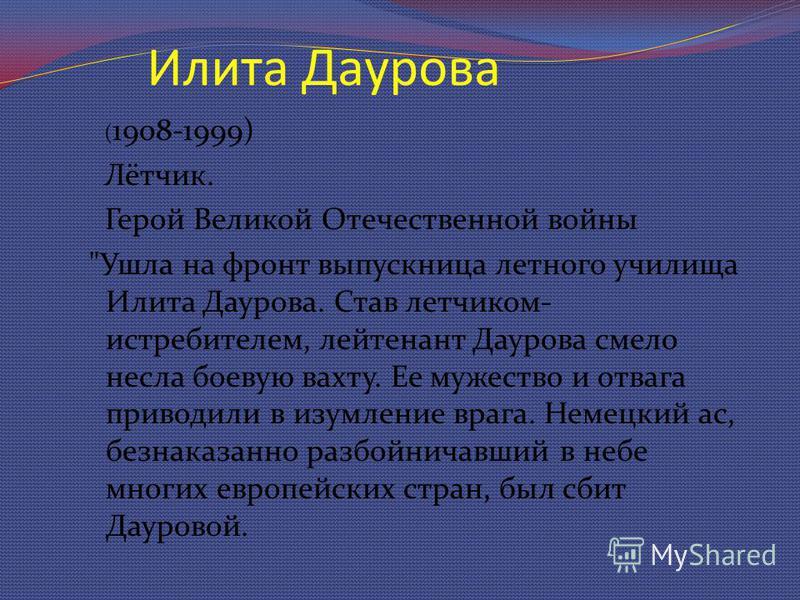 Илита Даурова ( 1908-1999) Лётчик. Герой Великой Отечественной войны