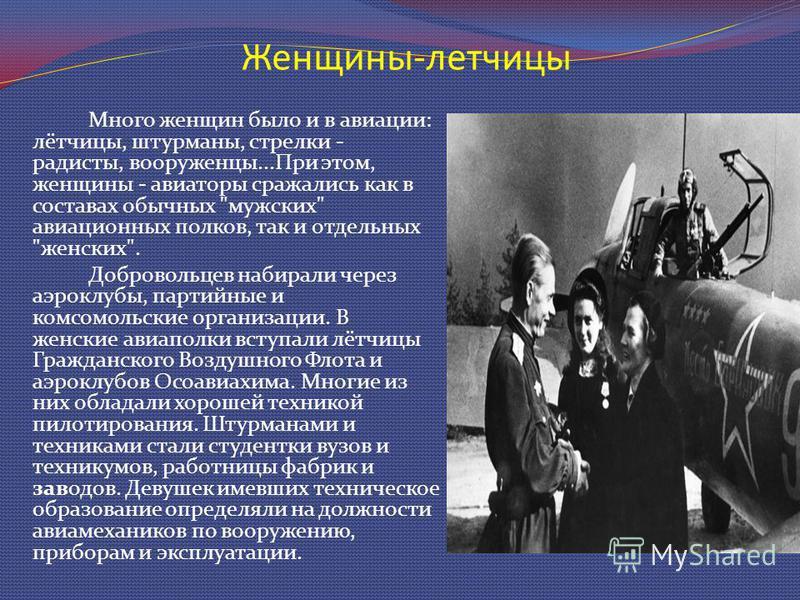 Женщины-летчицы Много женщин было и в авиации: лётчицы, штурманы, стрелки - радисты, вооруженцы...При этом, женщины - авиаторы сражались как в составах обычных