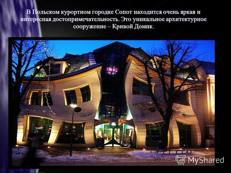 В Польском курортном городке Сопот находится очень яркая и интересная достопримечательность. Это уникальное архитектурное сооружение – Кривой Домик.