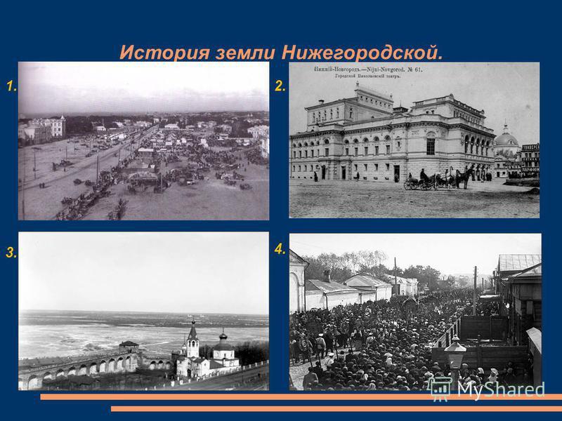 История земли Нижегородской. 1.2. 3. 4.