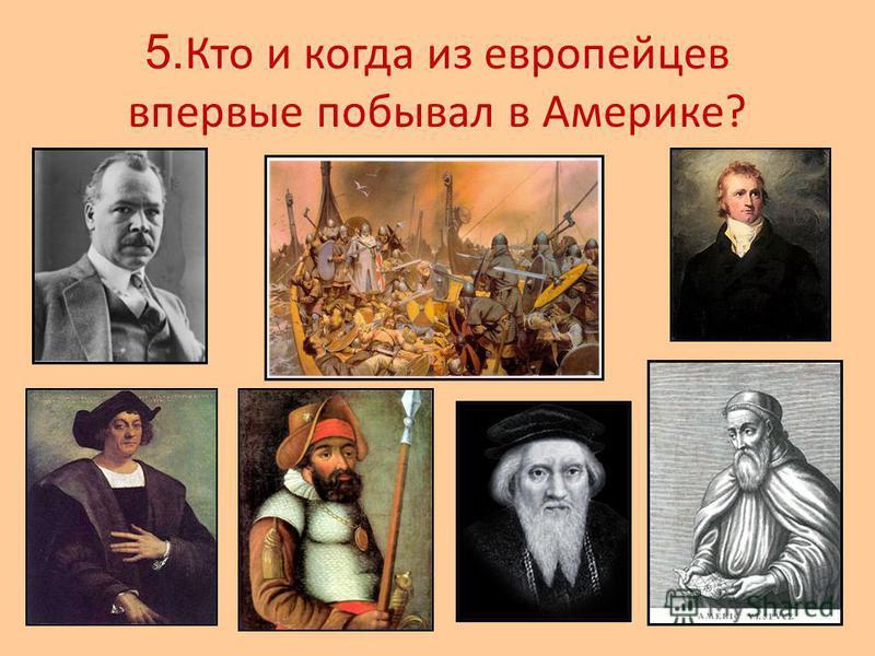 5. Кто и когда из европейцев впервые побывал в Америке?