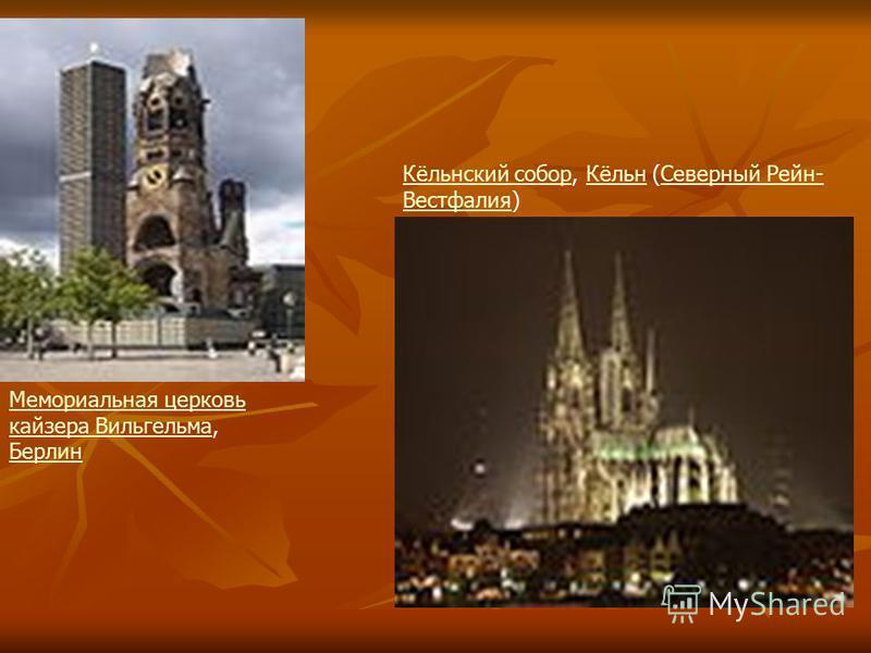 Мемориальная церковь кайзера Вильгельма Мемориальная церковь кайзера Вильгельма, Берлин Берлин Кёльнский соборКёльнский собор, Кёльн (Северный Рейн- Вестфалия)Кёльн Северный Рейн- Вестфалия