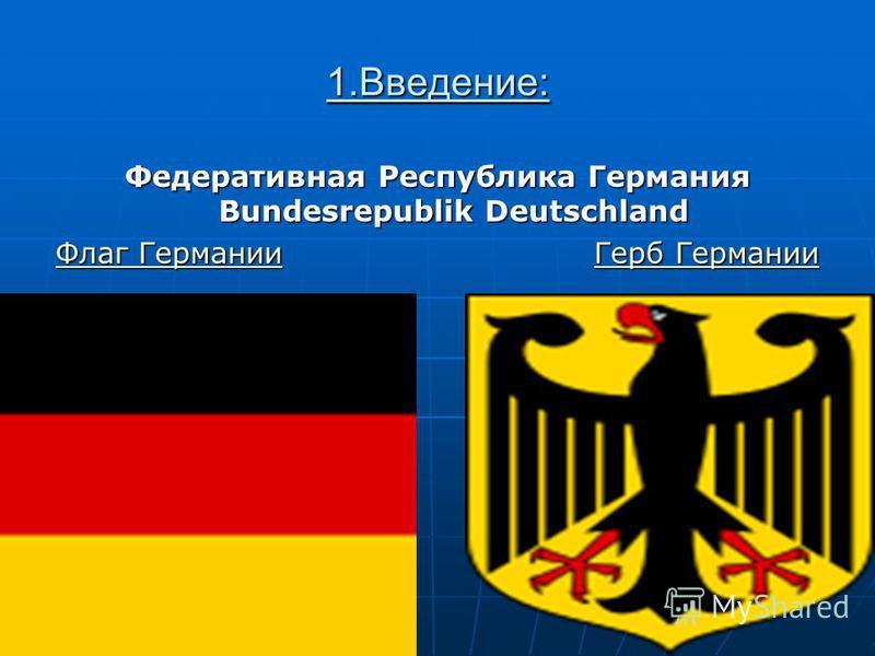 1.Введение: Федеративаня Республика Германия Bundesrepublik Deutschland Флаг Германии Флаг Германии Герб Германии Герб Германии Флаг Германии Герб Германии