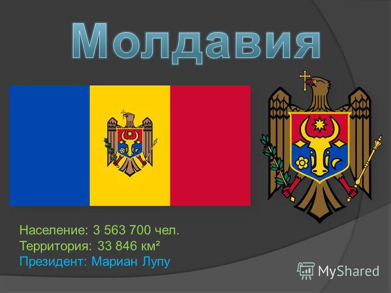 Население: 3 563 700 чел. Территория: 33 846 км² Президент: Мариан Лупу