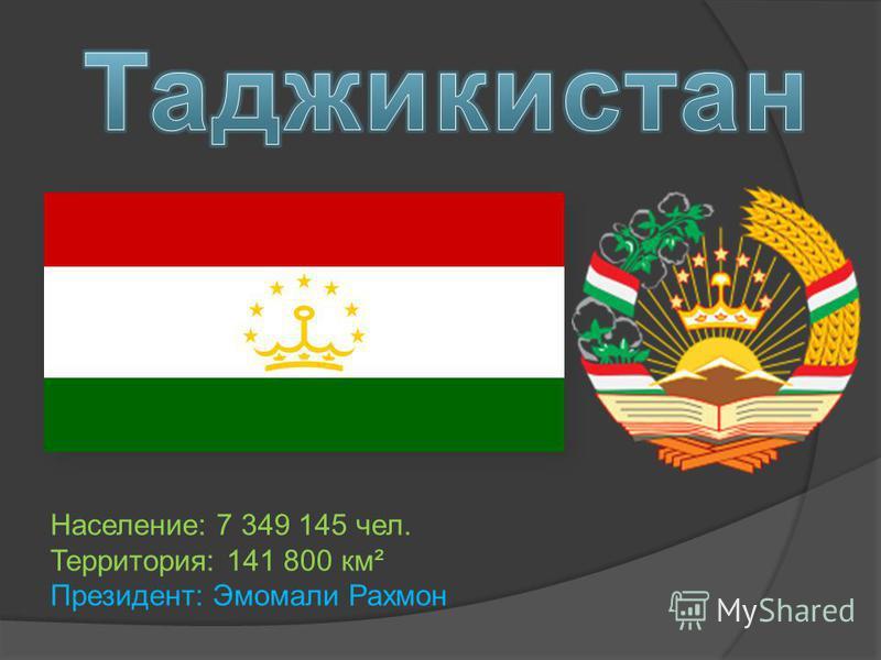 Население: 7 349 145 чел. Территория: 141 800 км² Президент: Эмомали Рахмон