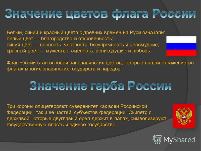 Белый, синий и красный цвета с древних времён на Руси означали: белый цвет благородство и откровенность; синий цвет верность, честность, безупречность и целомудрие; красный цвет мужество, смелость, великодушие и любовь. Флаг России стал основой пансл