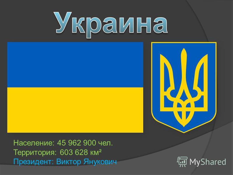 Население: 45 962 900 чел. Территория: 603 628 км² Президент: Виктор Янукович