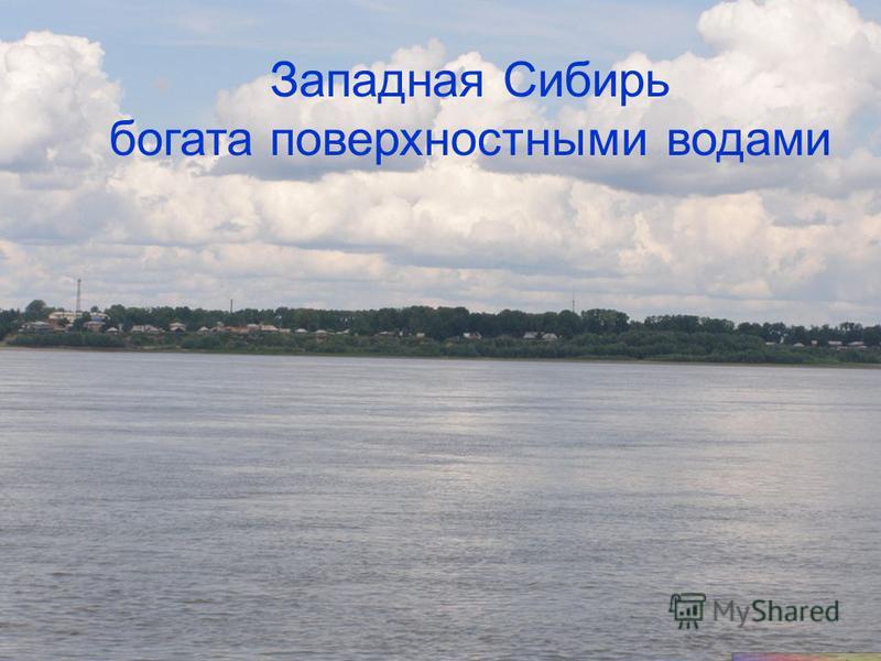 Западная Сибирь богата поверхностными водами