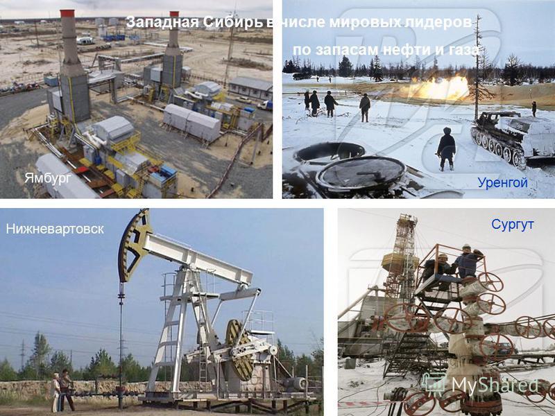 Нижневартовск Сургут Уренгой Ямбург Западная Сибирь в числе мировых лидеров по запасам нефти и газа