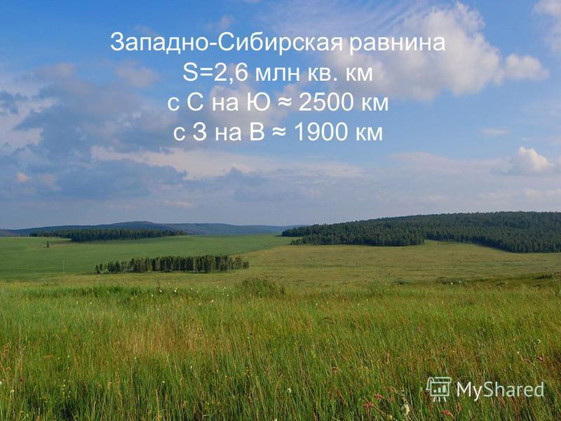 Западно-Сибирская равнина S=2,6 млн кв. км с С на Ю 2500 км с З на В 1900 км