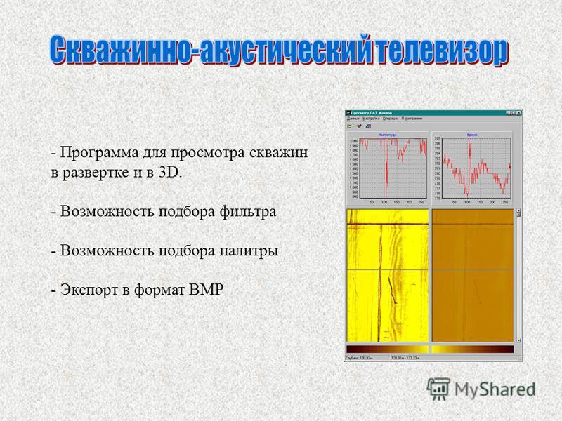 - Программа для просмотра скважин в развертке и в 3D. - Возможность подбора фильтра - Возможность подбора палитры - Экспорт в формат BMP