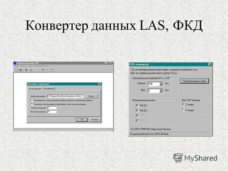 Конвертер данных LAS, ФКД