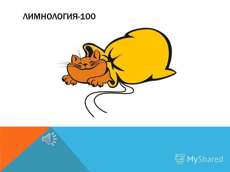 ЛИМНОЛОГИЯ-100