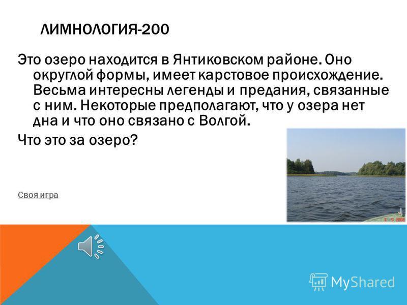 ЛИМНОЛОГИЯ-200 Это озеро находится в Янтиковском районе. Оно округлой формы, имеет карстовое происхождение. Весьма интересны легенды и предания, связанные с ним. Некоторые предполагают, что у озера нет дна и что оно связано с Волгой. Что это за озеро