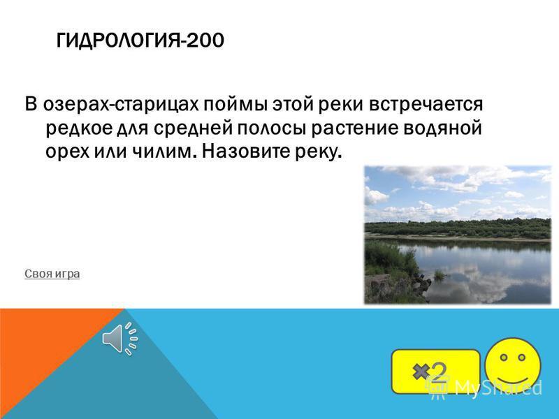 ГИДРОЛОГИЯ-200 В озерах-старицах поймы этой реки встречается редкое для средней полосы растение водяной орех или чилим. Назовите реку. Своя игра 2