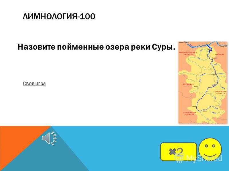 ЛИМНОЛОГИЯ-100 Своя игра Назовите пойменные озера реки Суры. 2