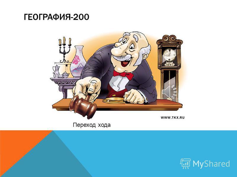 ГЕОГРАФИЯ-200 Переход хода