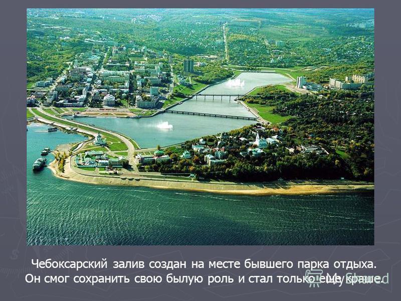 Чебоксарский залив создан на месте бывшего парка отдыха. Он смог сохранить свою былую роль и стал только еще краше.