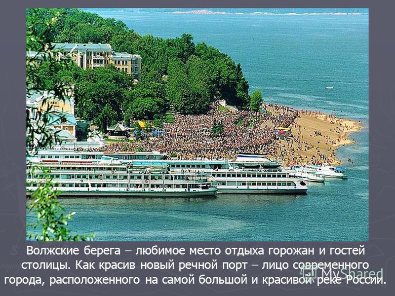 Волжские берега – любимое место отдыха горожан и гостей столицы. Как красив новый речной порт – лицо современного города, расположенного на самой большой и красивой реке России.