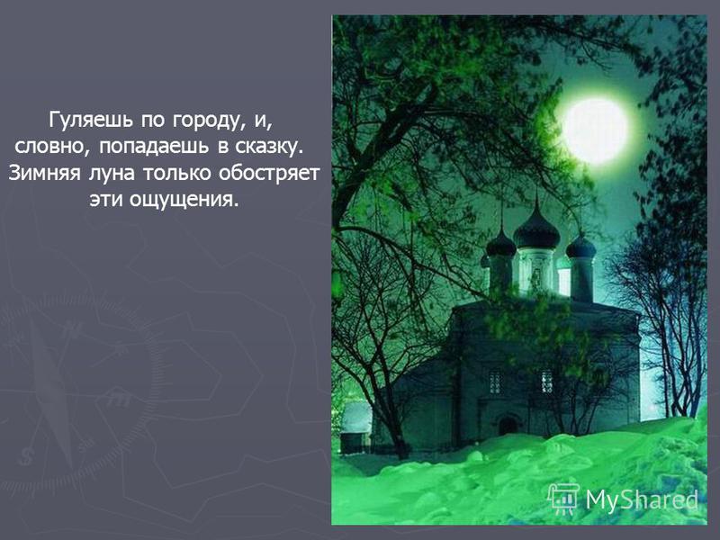 Гуляешь по городу, и, словно, попадаешь в сказку. Зимняя луна только обостряет эти ощущения.