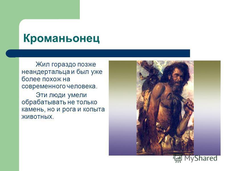 Примерная схема записи в тетради 5. Человек разумный неандерталец река Неандерталь в Германии (впервые обнаружены ископаемые останки). Жили в Европе (холодный климат из-за ледника), в пещерах или строили хижины, покрывая их шкурами животных, обогрева