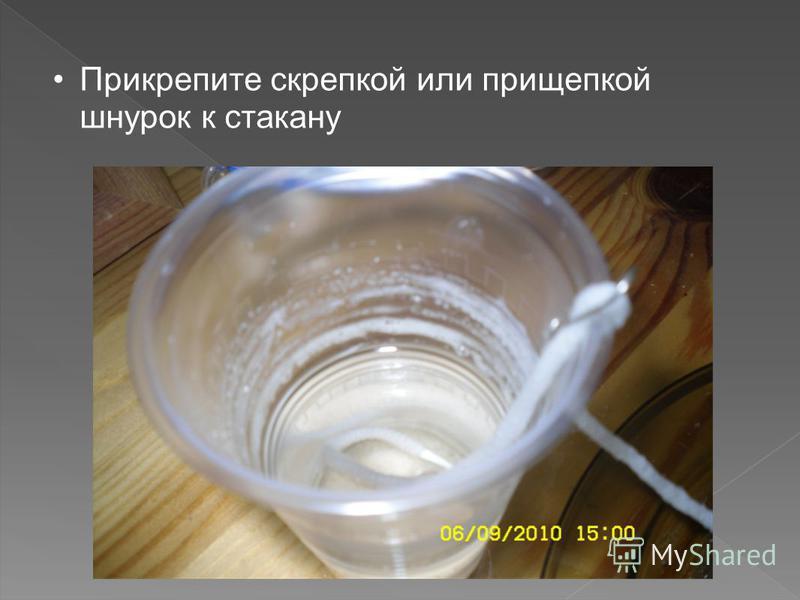 Прикрепите скрепкой или прищепкой шнурок к стакану