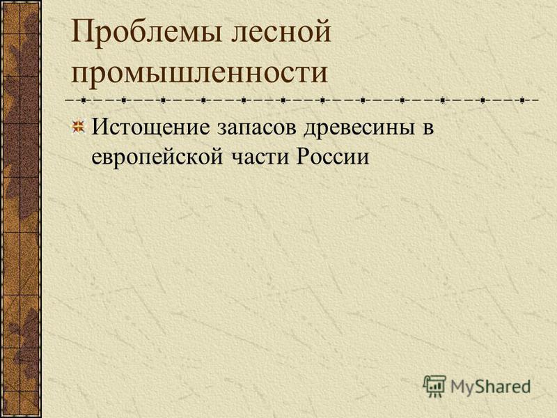 Проблемы лесной промышленности Истощение запасов древесины в европейской части России
