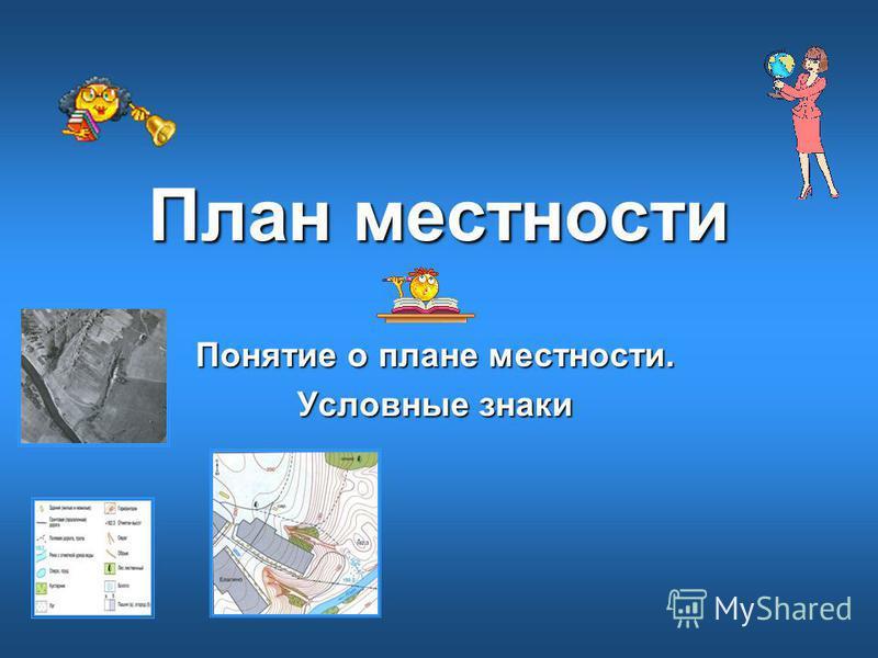 План местности Понятие о плане местности. Условные знаки