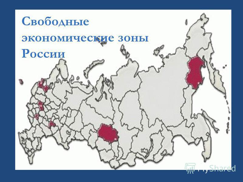 Свободные экономические зоны России
