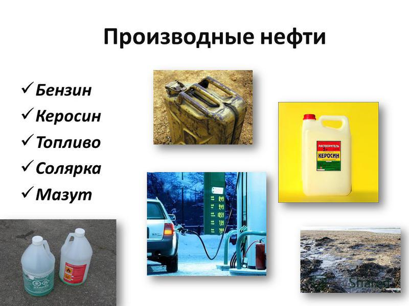 Производные нефти Бензин Керосин Топливо Солярка Мазут