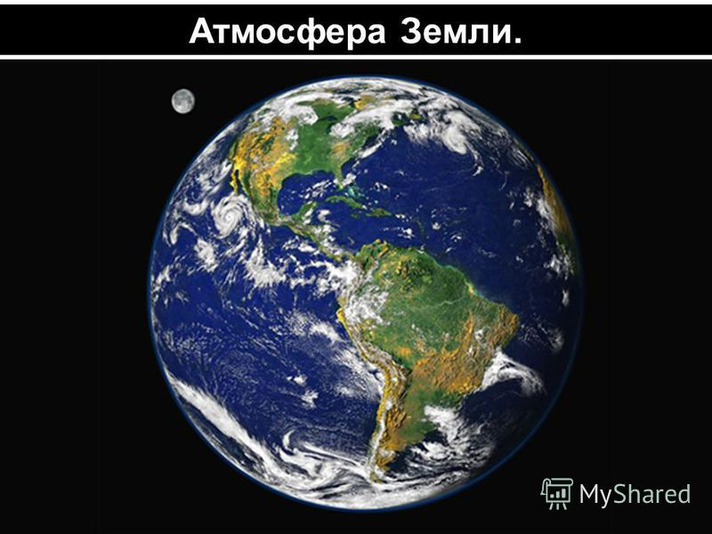 Атмосфера Земли.