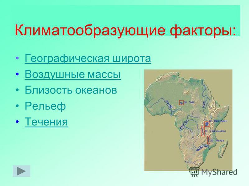 Климатообразующие факторы: Географическая широта Воздушные массы Близость океанов Рельеф Течгения