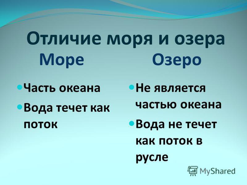 Отличие моря и озера Море Озеро Часть океана Вода течет как поток Не является частью океана Вода не течет как поток в русле