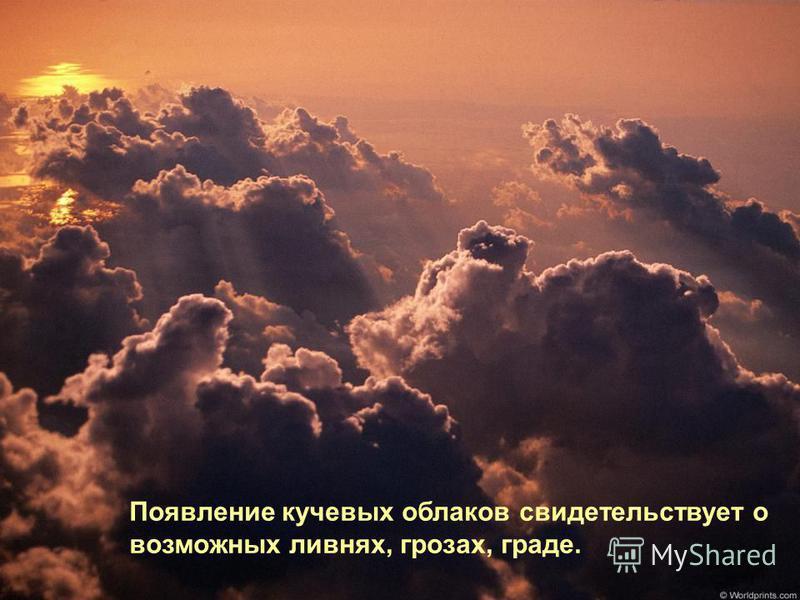 Появление кучевых облаков свидетельствует о возможных ливнях, грозах, граде.