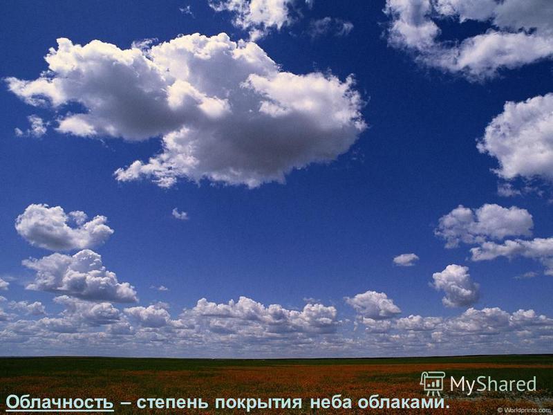 Облачность – степень покрытия неба облаками.