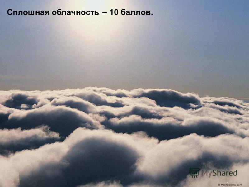 Сплошная облачность – 10 баллов.