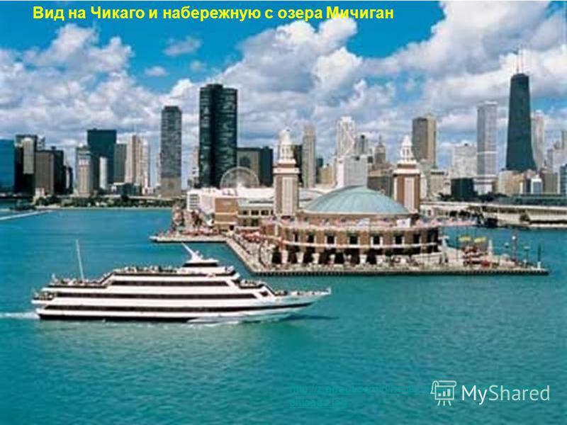 Вид на Чикаго и набережную с озера Мичиган http://z.about.com/d/honeymoons/1/0/b/X/01spirit-of- chicago.jpg