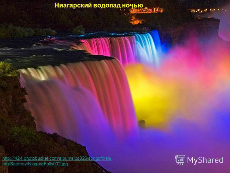 http://i424.photobucket.com/albums/pp326/songofthela mb/Scenery/NiagaraFalls002. jpg Ниагарский водопад ночью